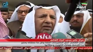 علي محمد ثنيان الغانم بعد إفتتاح مركزه الصحي في الصليبيخات: هذا رد جميل ووفاءً للكويت