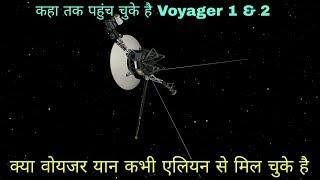 क्या वोयजर यान कभी एलियन से मिल चुके हैं ??...Current Location of Voyager 1 and Voyager 2