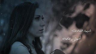 Shaimaa El Shayeb - Ashal Haga Promo / ( شيماء الشايب - برومو اغنية ( اسهل حاجة