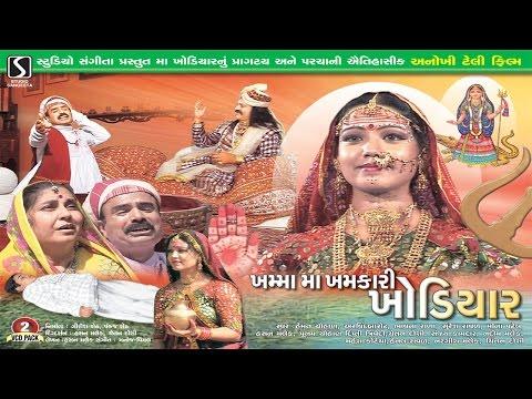Xxx Mp4 Gujarati Movie Full Khodiyar Maa Best Gujarati Movie Khamma Maa Khamkari Khodiyar 2 3gp Sex