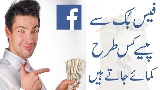 How To Earn Money From facebook Urdu/Hindi Tutorial Part 1