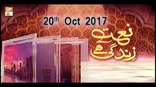Naat Zindagi Hai - 20th October 2017 - ARY Qtv