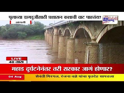 Sangli's Aryavin bridge is in danger