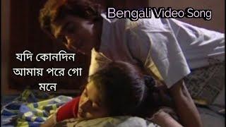 যদি কোন দিন l Bengali Video Song | Shaapna | 2005