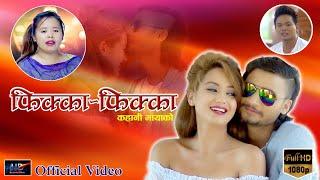 New Nepali lok Geet 2074 Fika fika by Muna Thapa Magar & Pranil Gurung Ft. Sarika KC & Dhruba Himali