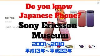【61phones!】Sony Ericsson Museum in Japan 2001~2010【ソニーエリクソン】