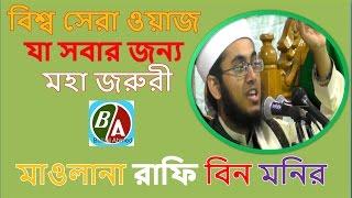 Mufti Rafi Bin Monir 2017 New Bangla Waz তরুণ বক্তা চমৎকার কণ্ঠে একটি ওয়াজ শুনুন।