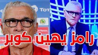 ردة فعل هيكتور كوبر على إهانته من رامز جلال في رامز تحت الصفر مع ريم مصطفي و ياسمين صبري