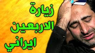 زيارة الاربعين بصوت ايراني حزين - زياره اربعين الامام الحسين