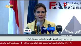 وزيرة الاستثمار: ندعم كافة الآليات المشجعة للاستثمار والعمل الخيري