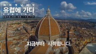 Travel Europe with Family(Kids) - Italy, Switzerland, France / 아이들과 함께한 가족 유럽여행 - 이탈리아, 스위스, 프랑스