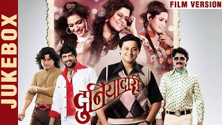 Duniyadari Songs (Film Version) - Jukebox [HD] - Marathi Romantic Songs