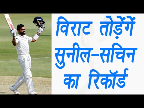 Virat Kohli to break Sachin, Sunil's test record  | वनइंडिया हिन्दी