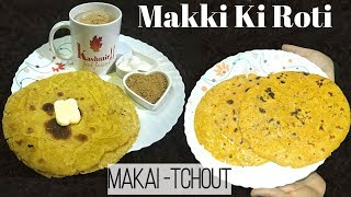 Makkai Tchout || Makki ki roti || مکئی کی روٹی || makki di roti || Kashmir Food Fusion
