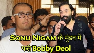 Bobby Deol WAITED for an hour because of Sonu Nigam | Dainik Savera