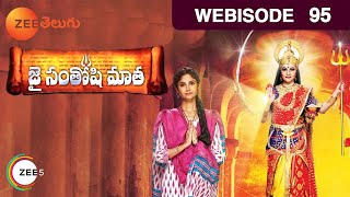 Jai Santoshi Mata - Episode 95  - September 28, 2016 - Webisode