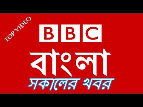 Xxx Mp4 বিবিসি বাংলা সকালের খবর 19 01 2019 BBC BANGLA NEWS 3gp Sex