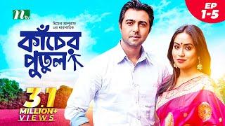 Kacher Putul | কাঁচের পুতুল | EP 01-05 | Apurba | Mamo | Nabila | Tasnuva Elvin | NTV Drama Serial