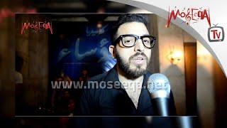Ahmed Hassan Raul - أحمد حسن راؤول يكشف عن سر أغنية كراكيب ويوضح انا ماليش شله انا بشتغل مع أي حد