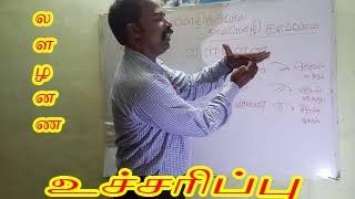 ல ள ழ ன ண TAMIL  9894064065 Tamil Ucharippu _ 1 தமிழ் எழுத்துகள் உச்சரிப்பு_Tiruppur Techclub