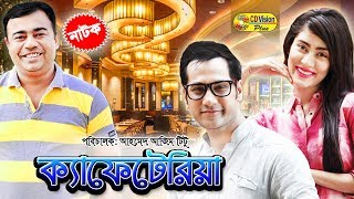 Cafetaria | Most Popular Bangla Natok | Sojol, Mehazabien, Shirin Alam | CD Vision