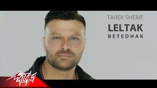 Tarek Sherif - Leltak Betdhak ( Music Video ) طارق شريف - ليلتك بتضحك