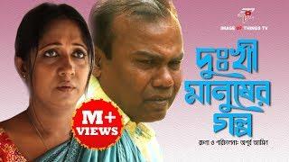 ফজলুর রহমান বাবু'র Dukhi manuser galpo ft Fazlur Rahaman Babu ''দু:খী মানুষের গল্প''