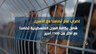 إضراب شامل بكافة المدن الفلسطينية تضامنا مع أكثر من 1500 أسير