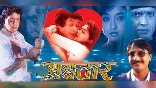 Nepali Full Movie || Avataar || अवतार