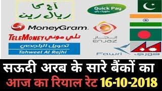Saudi Arabia Live Today All Bank Riyal Rates (16-10-2018) Hindi Urdu,,,By Socho Jano Yaara