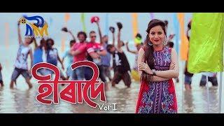 HIRADOI I New Assamese Song | Assamese song Status | Zubeen Garg | Bornali Kalita