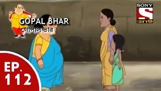 Gopal Bhar (Bangla) - গোপাল ভার (Bengali) - Ep 112 - Buddhir Raja Gopal Bhar