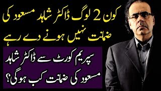 Dr Shahid Masood is Going to SC and Will Do a Come Back