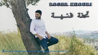 روجيه خوري - تحفة فنية // Roger Khouri - Tehfi Fanniye 2017