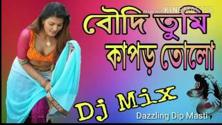Boudi Tumi Kapor Tolo Dj Song || Purulia hit dj song