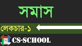 সমাস:প্রথমিক আলোচনা- (Bangla Grammer:Somas)