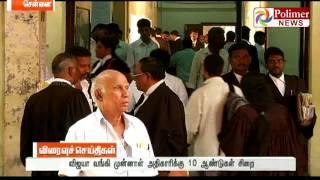 Chennai :  10 year imprisonment to Vijaya Bank officer for fraudster | Polimer News
