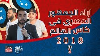 اراء  الجمهور المصري  في كاس العالم 2018