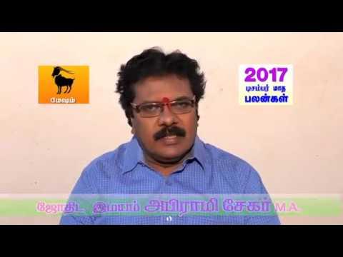 Xxx Mp4 2017 December Month Mesham Lagna Palan By Astrologer Abirami Sekar M A 9994811158 3gp Sex