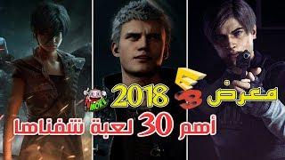 أهم 30 لعبة ظهرت في معرض E3 2018 للألعاب ( PC, XBOX, PS4 )