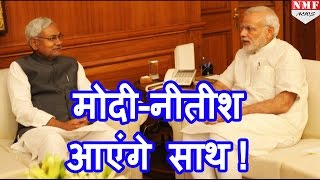 Note Ban से बदल सकते हैं Bihar के राजनीतिक समीकरण, BJP-JDU में हो सकता है गठबंधन
