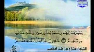 الجزء العاشر من القرأن الكريم الكريم للشيخ مشاري راشد العفاسي كاملا الختمة المرتلة