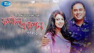 Formal In Action | ফরমাল ইন অ্যাকশন |  Jahid Hassan | Nipun | Dr.Ejaj | Rtv Comedy Drama Serail