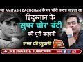 BUNTY CHOR LIVE: AMITABH BACHCHAN के घर चोरी का बनाया PLAN जिसे DELHI POLICE ने माना SUPER CHOR