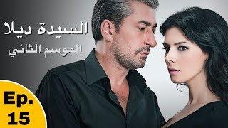 السيدة ديلا 2 الجزء الثاني - الحلقة 15 مترجمة للعربية
