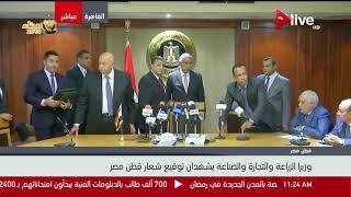 """وزيرا الزراعة والتجارة والصناعة يشهدان توقيع شعار """"قطن مصر"""""""