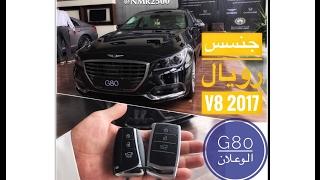 جينسس 2017 فل كامل رويال V8 الاسم الجديد G80 تم التصوير بالتفصيل HD جنسس 2017