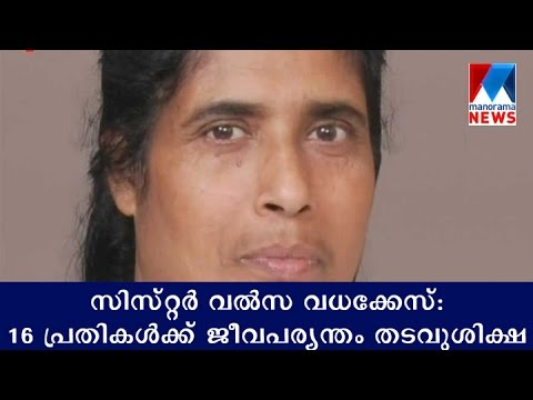 Xxx Mp4 Sister Valsa John Murder 16 Sentenced To Life Term Manorama News 3gp Sex