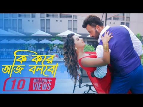 Xxx Mp4 Ki Kore Aj Bolbo Full Video Shakib Khan Bubly Imran Porshi Shooter Bengali Movie 2016 3gp Sex