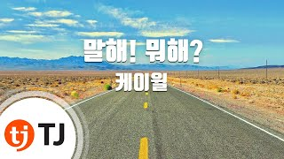 [TJ노래방] 말해! 뭐해?(태양의후예OST) - 케이윌(K.Will) / TJ Karaoke